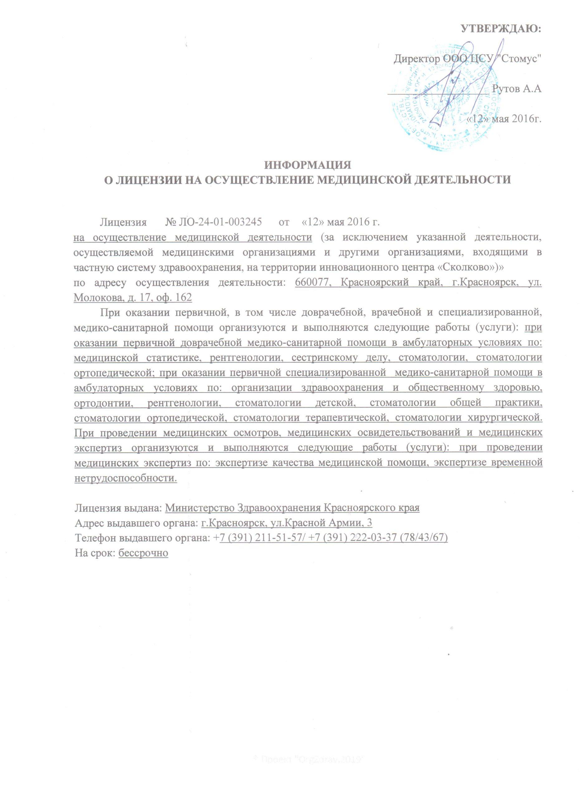Лицензия на осуществление мед деятельности